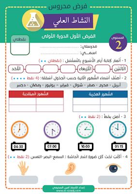 فرض النشاط العلمي للمستوى الثاني - المرحلة الأولى
