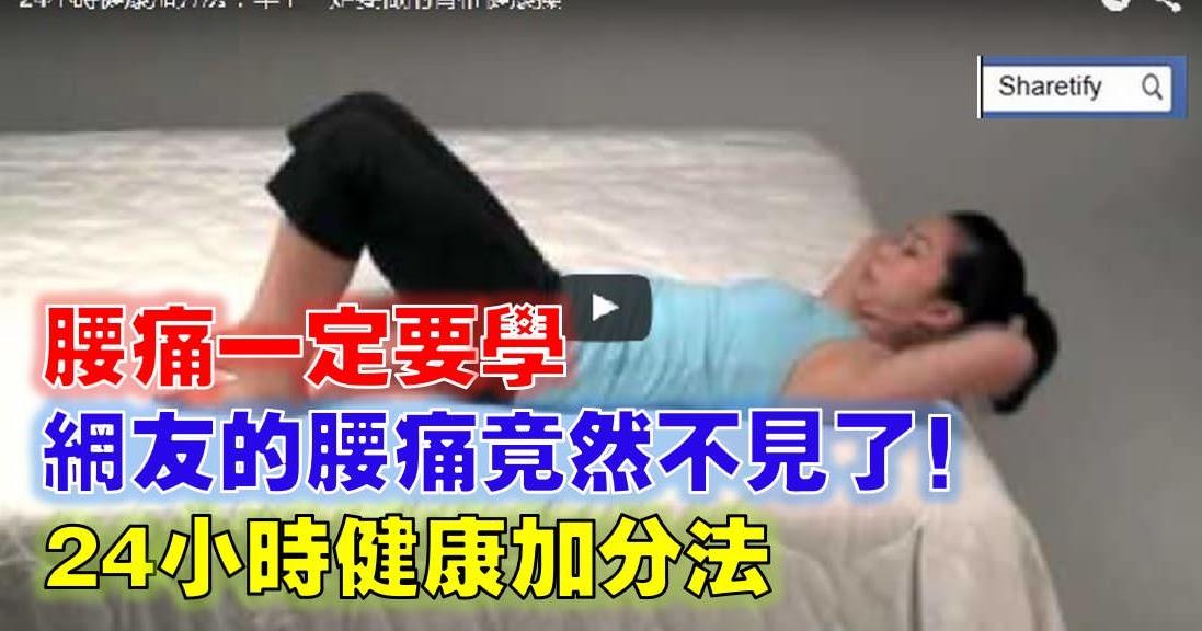 網友的腰痛竟然這樣不藥而癒!腰痛一定要學。24小時健康加分法!