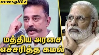 Kamal Angry Speech On Central Govt | Cauvery Issue