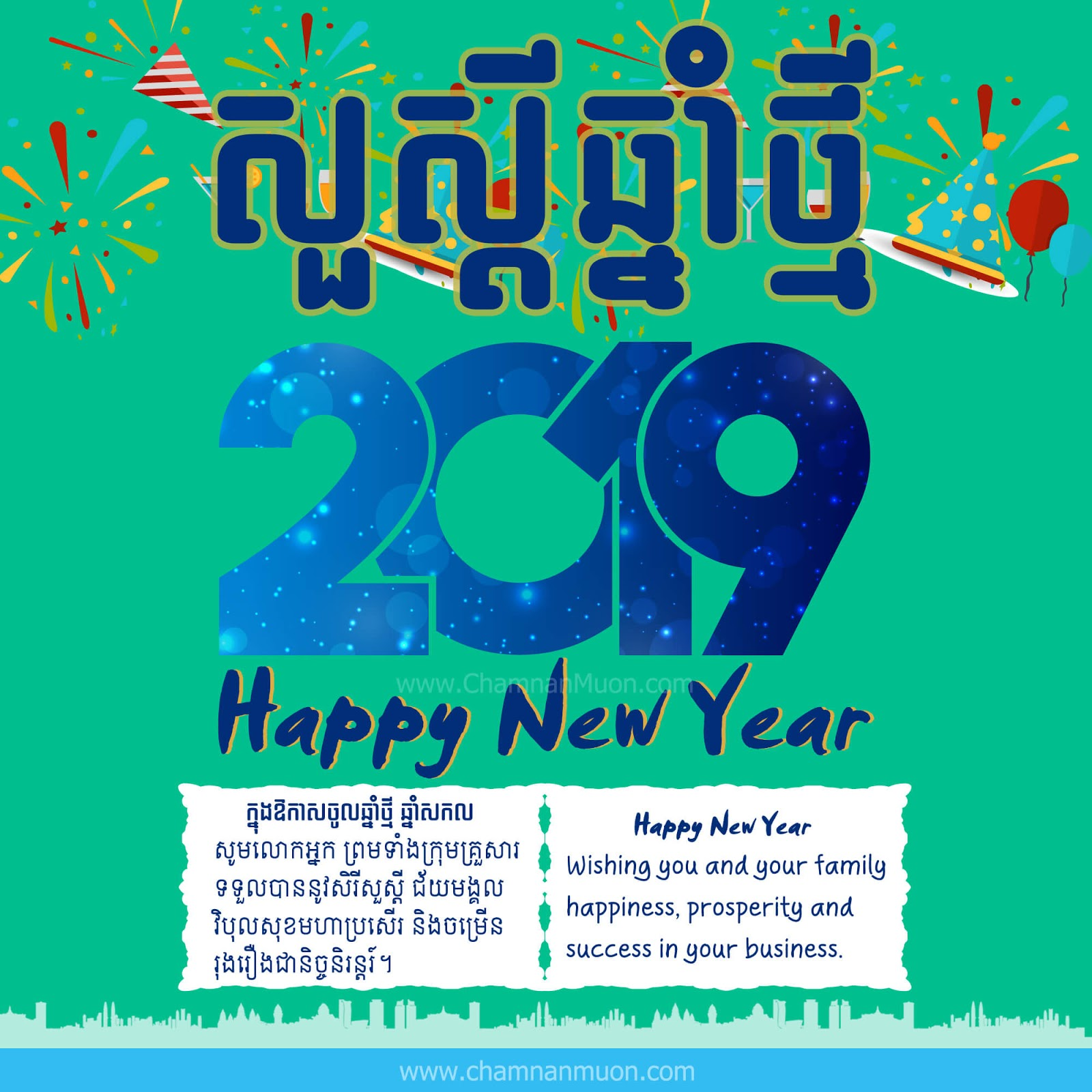 Happy New Year 2019 - Khmer greeting card by Chamnan