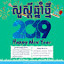 Greeting Card: Happy New Year 2019