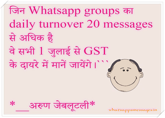 Funny GST Jokes/SMS