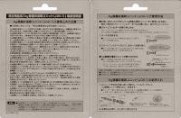 日立Ag除菌お湯取りユニット商品取説内面