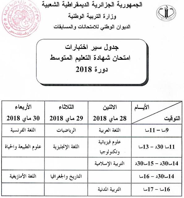 جدول سير اختبار شهادة التعليم المتوسط 2018