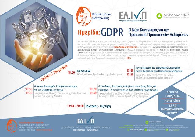 Επιμελητήριο Θεσπρωτίας: Eνημερωτική εκδήλωση για την Προστασία Δεδομένων