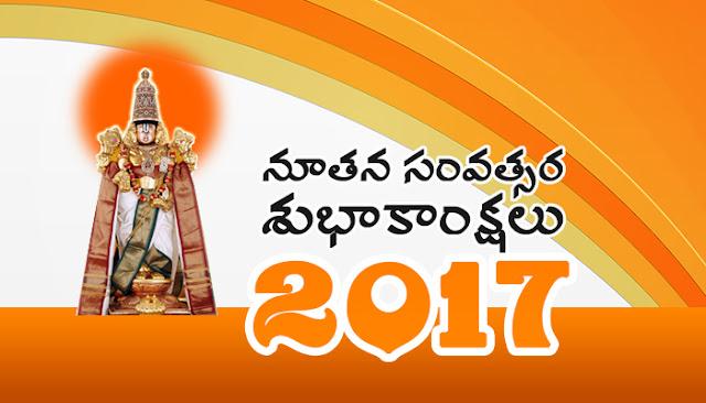Happy New Year Telugu Images, New Year Wishes in Telugu, Telugu New year 2017