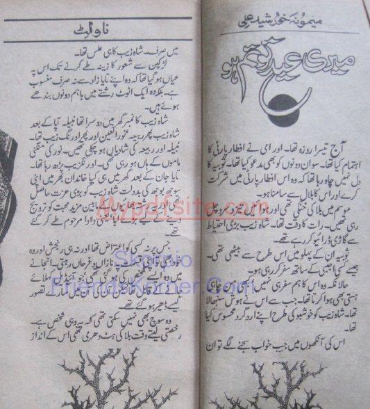 Meri Eid To Tum Ho by Memoona Khursheed Ali