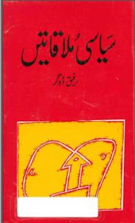 Saisee Mulaqatain by Rafiq Dogar