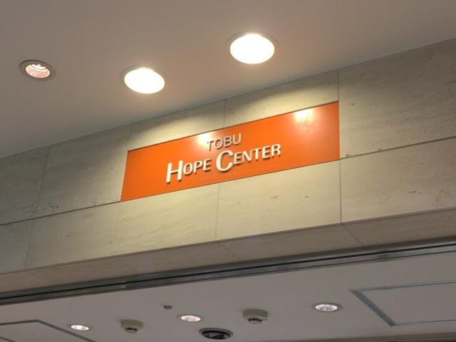 東武ホープセンター 看板