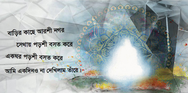 Lalon Geeti Book