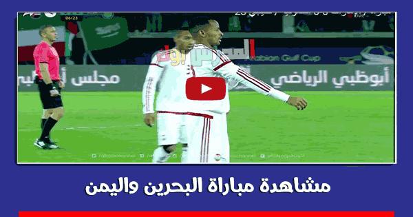 يلا شوت مباراة اليمن و البحرين 26-12-2017 كاس خليجي 23