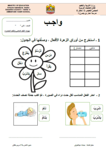 ورقة عمل فعل الماضي وفعل المضارع في اللغة العربية للصف الثاني الفصل الاول