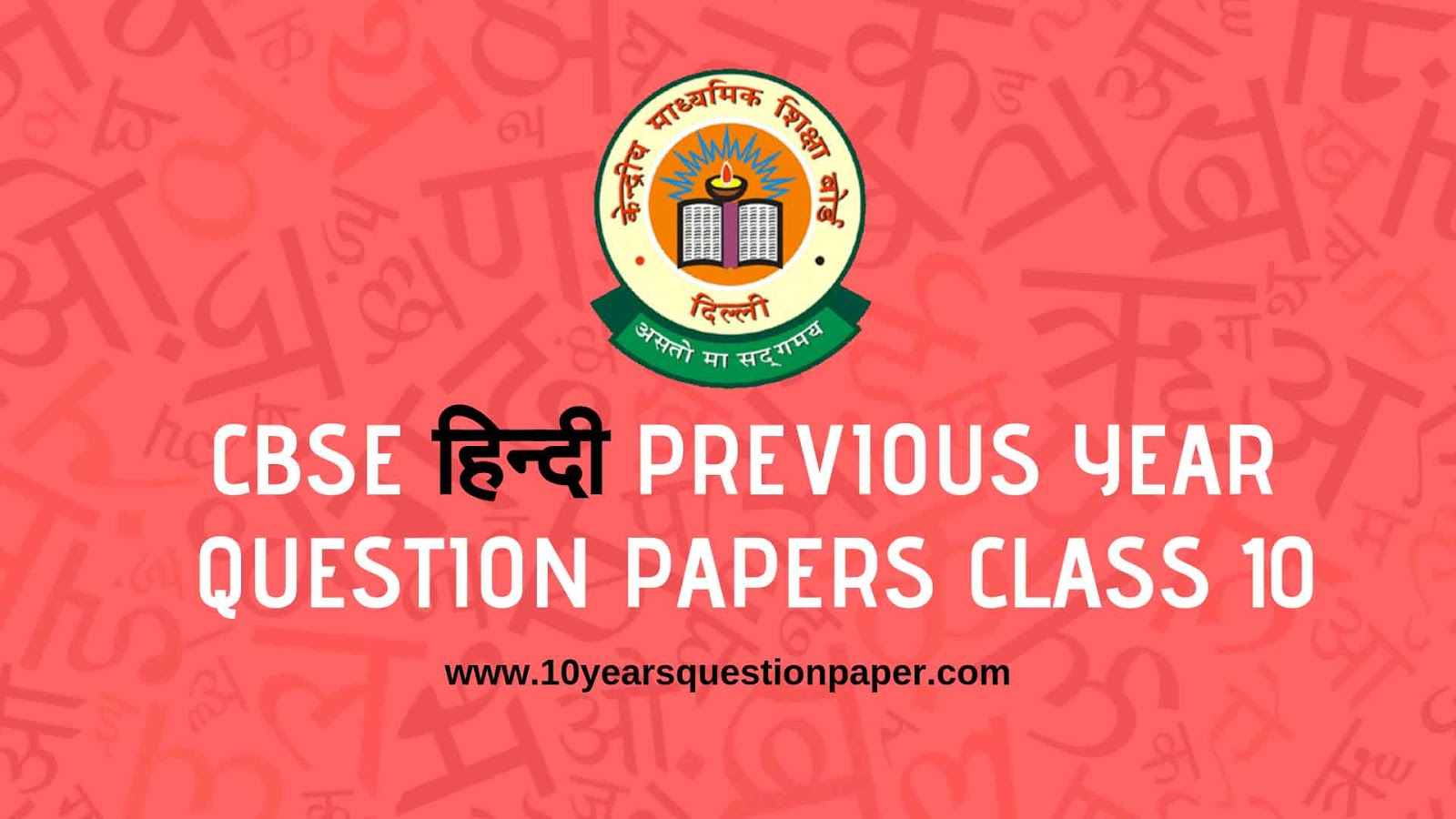CBSE Class 10 Hindi Previous Year Question Papers