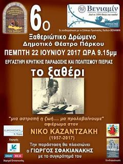 """Πρόσκληση - Νέα ημερομηνία για την εκδήλωση του Συλλόγου Κρητών Πιερίας """"το ξαθέρι"""""""