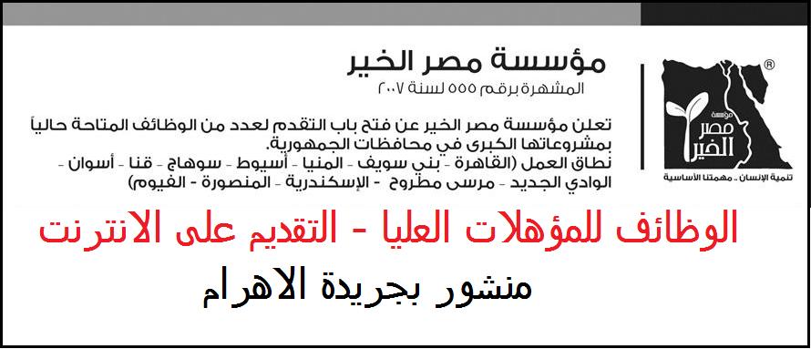وظائف مؤسسة الخير للمؤهلات العليا الاعلان الرسمى منشور بجريدة الاهرام - التقديم على الانترنت