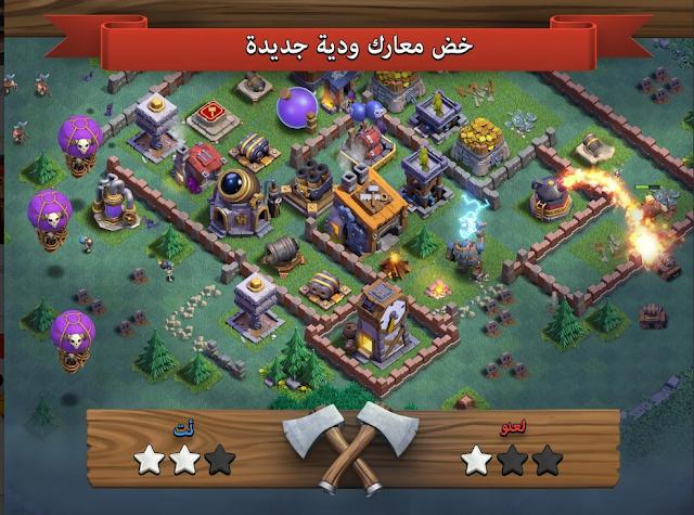 تحميل تحديث Clash of Clans الجديد / Town Hall 12 update