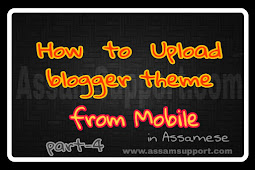 How To upload Blogger Theme . Complete Details in Assamese