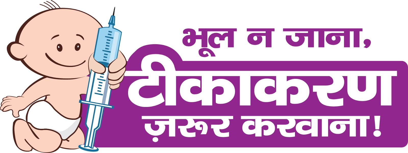 Polio Eradication Slogans In Hindi