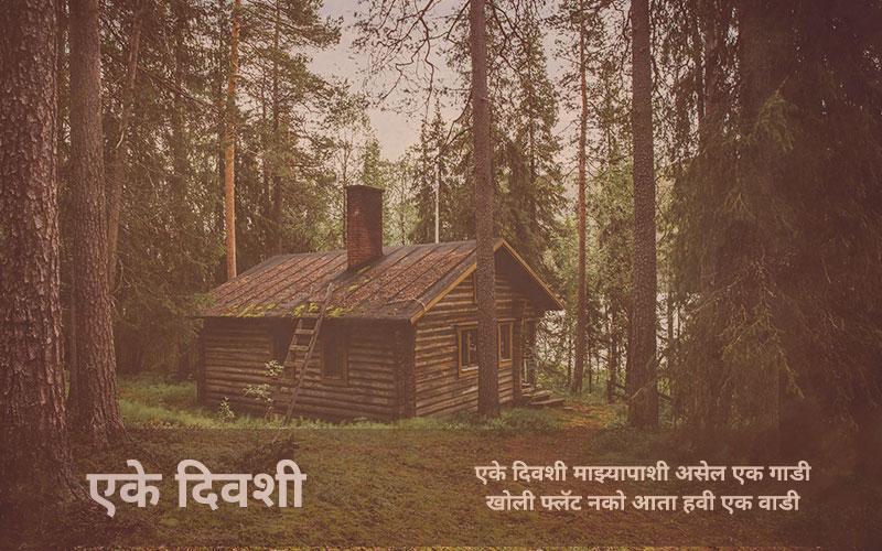 एके दिवशी - मराठी कविता | Eke Divashi - Marathi Kavita