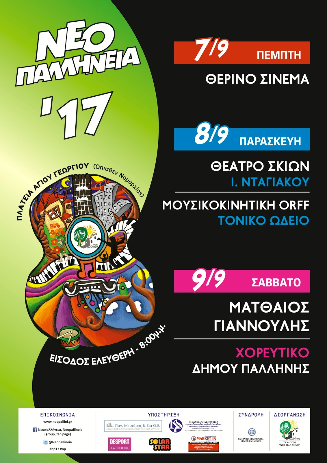 """""""Νεoπαλλήνεια 2017"""""""