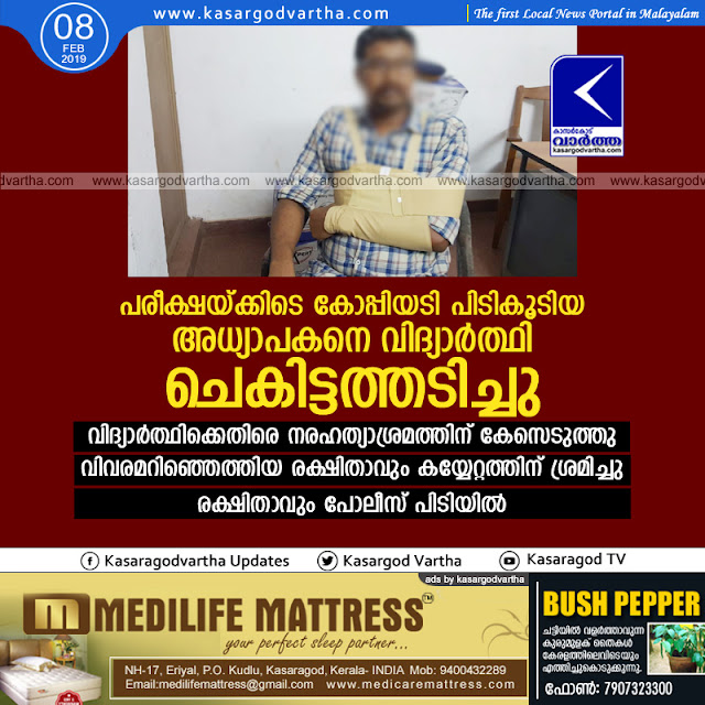 Kasaragod, News, Chemnad, School, Student, Examination, Teacher, Attack, Injured, Video, Teacher attacked by student