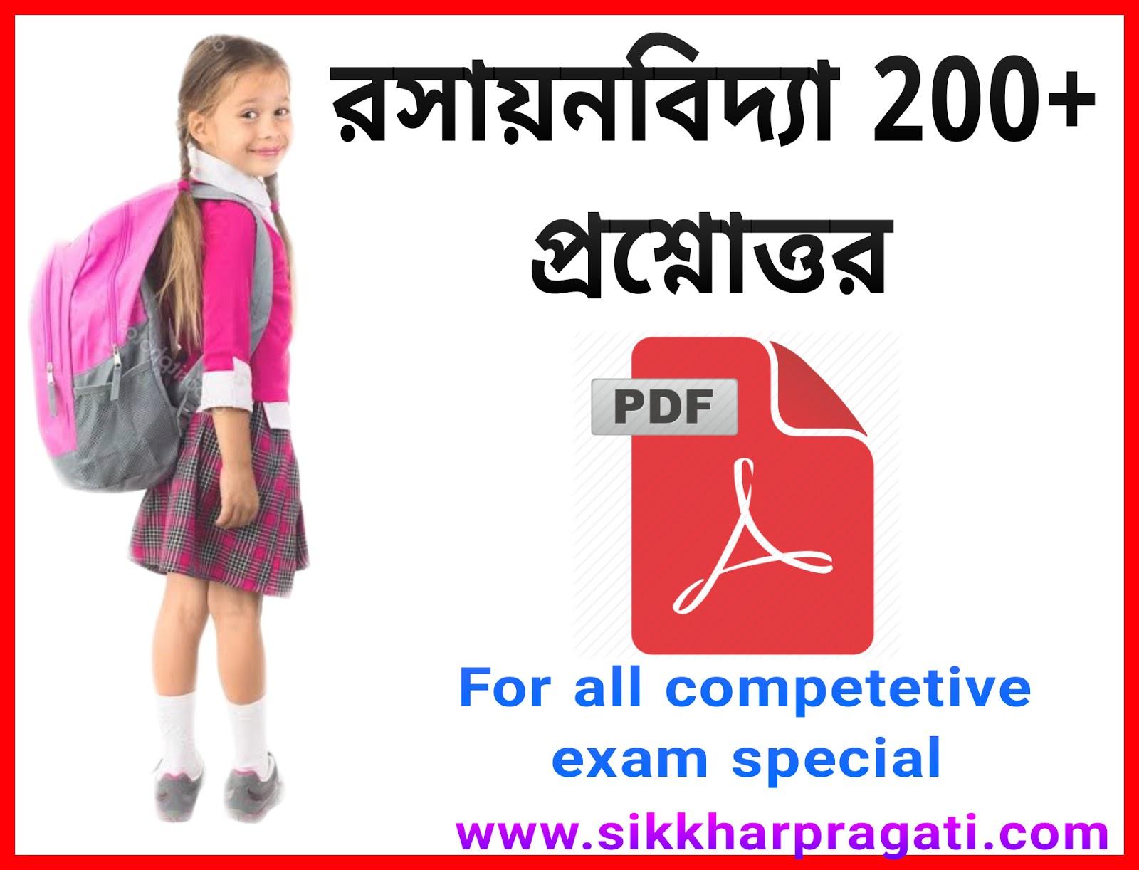 Chemistry200+ SAQ & MCQ Pdf in Bengali