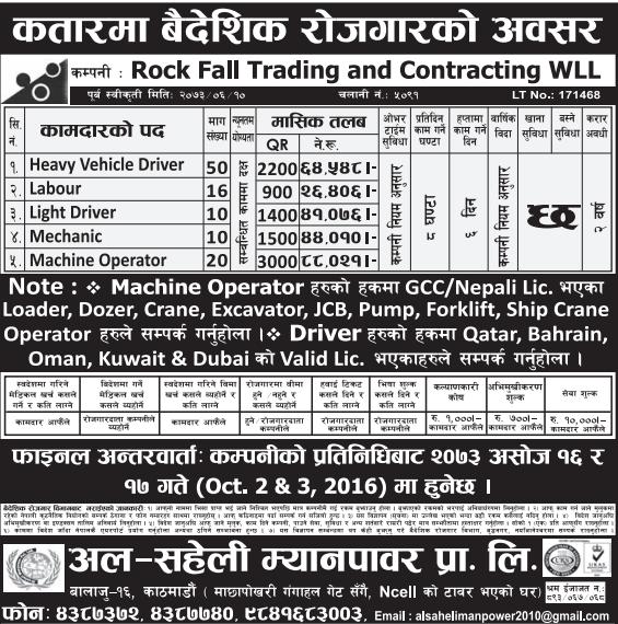 Free Visa, Free Ticket, Jobs For Nepali In Qatar Salary- Rs.88,021/