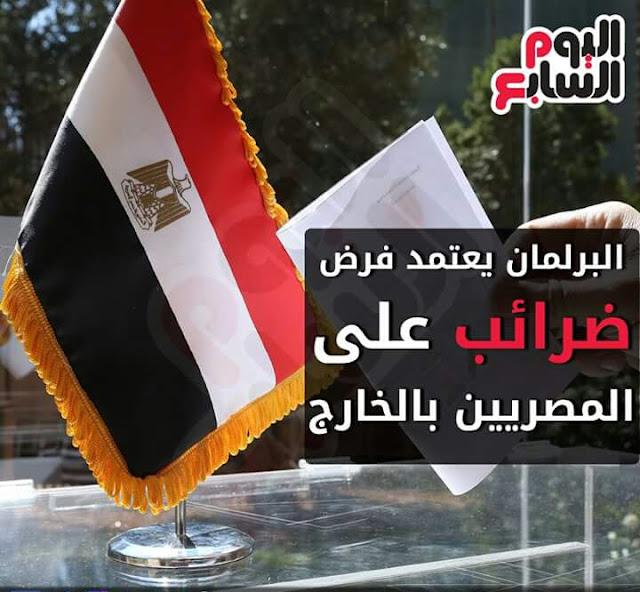 مجلس النواب يوافق بالاجماع على فرض ضريبه على المصريين بالخارج بحد ادنى 200جنيه