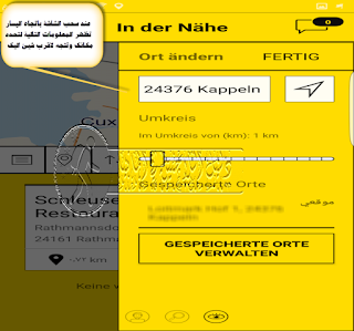 دليل الصفحات الصفراء في المانيا