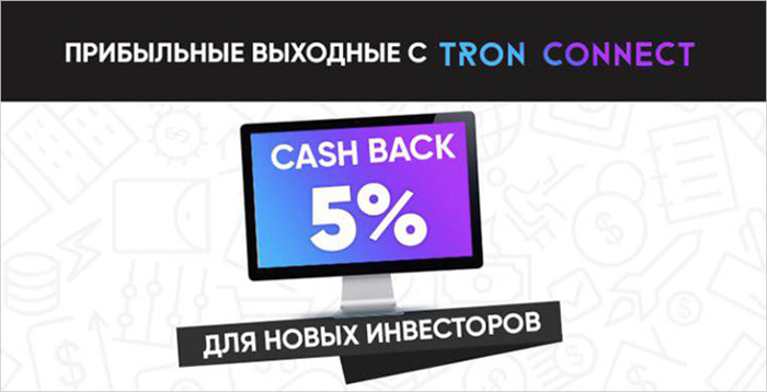 Новости от Tron Connect