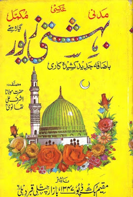 Bahishti zewar by Maolana Ashraf Ali Thanwi Part 8.
