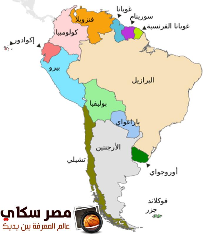 أمريكا الجنوبية وأهم تضاريسها
