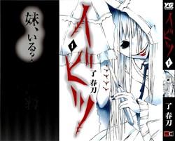 IBITSU (ryou haruka)