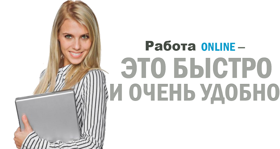 Работа онлайн нариманов модельное агентство карин киев