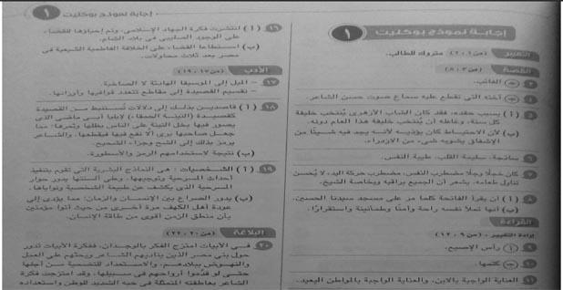 إجابات بوكليت كتاب الامتحان عربى 2020