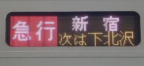 小田急電鉄 急行 新宿行き3 4000形(2018年までのEXP表示)