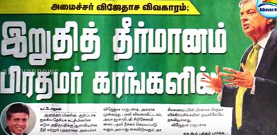 News paper in Sri Lanka : 22-08-2017