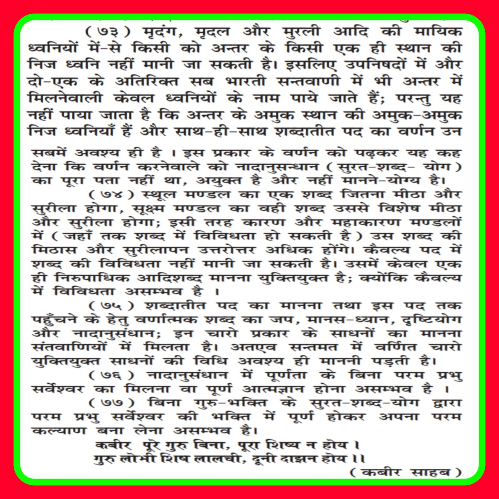 मोक्ष दर्शन पारा 73 से 77 तक