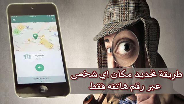كيفية تتبع ومعرفة مكان اي شخص عبر رقم هاتفه فقط