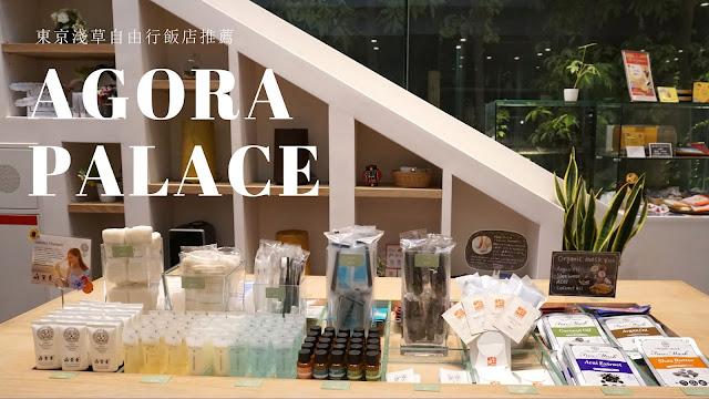 【東京】淺草 Agora Place  (淺草市集廣場飯店) ,機加酒自由行的便宜選擇