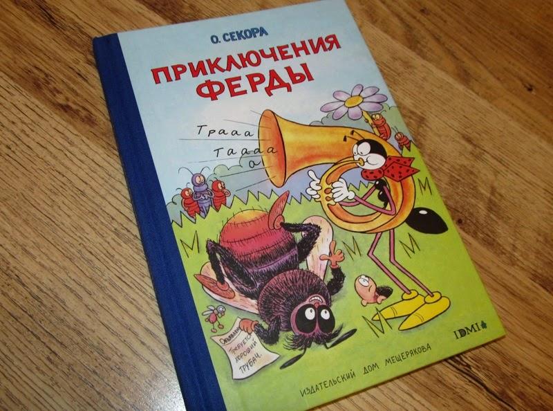 Приключения Ферды Секора  Мещерякова