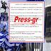 ΖΗΤΟΥΝ οι Παμμακεδονικές Οργανώσεις!  ΑΜΕΣΟ ΜΠΛΟΚΟ στη Συμφωνία των Πρεσπών από το ΣτΕ...