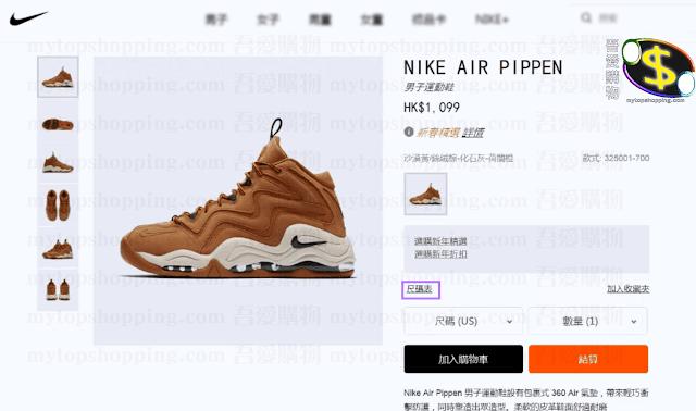 在香港Nike網站中把產品加入購物車