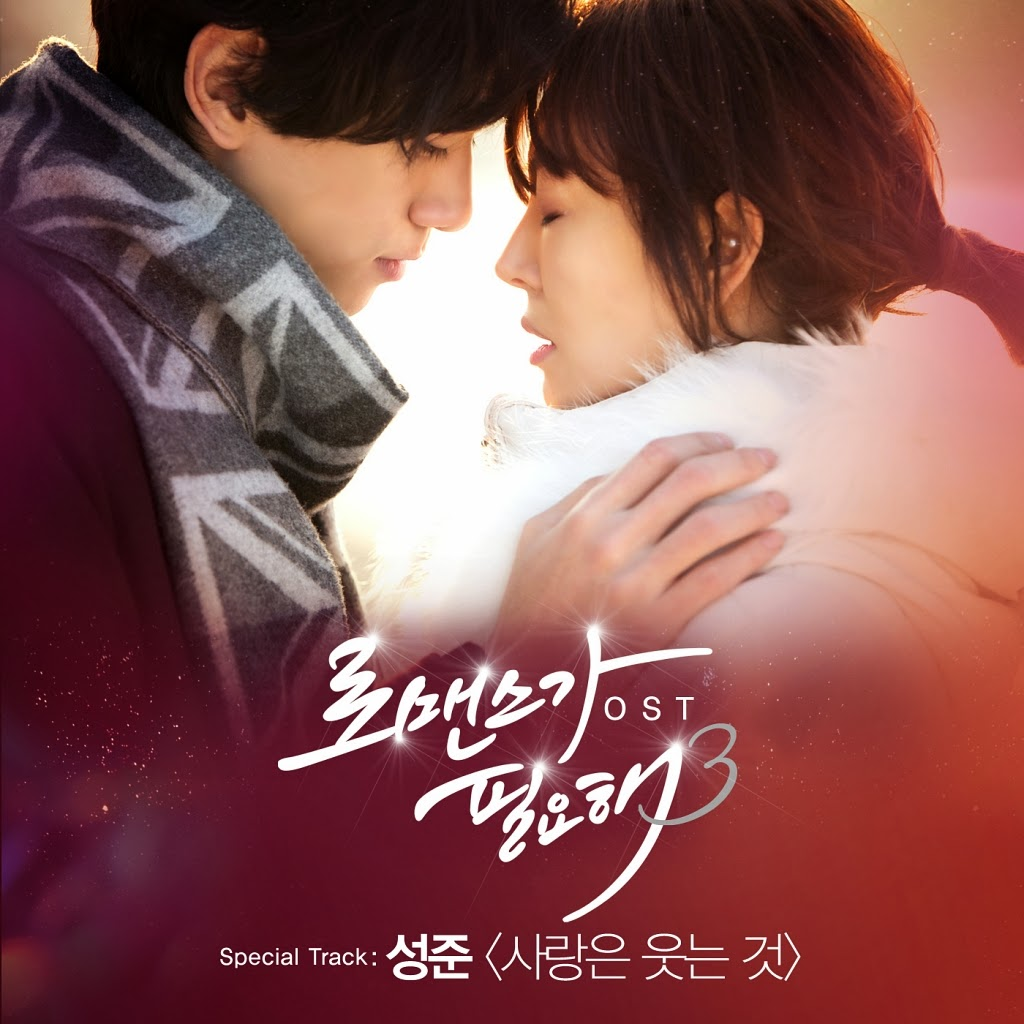 Various Artists – I Need Romance 3 OST