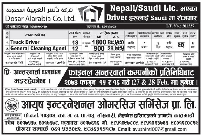 Jobs in Saudi Arabia for Nepali, Salary Rs 49,590