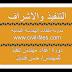 ملزمة التنفيذ للمهندس/حسن قنديل