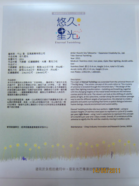 2011 延展創意 Expansion Creativity: 《悠久星光》作品說明牌打樣 2011/05/14 Caption Plate Print Out