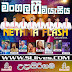 NALIN RANATHUNGA WITH NETHMA FLASH LIVE IN UDASIRIGAMA 2018-06-16
