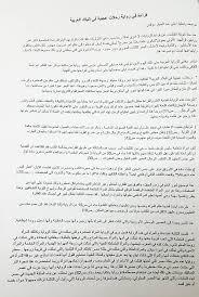 رواية في رحلات عجيبة لغة عربية