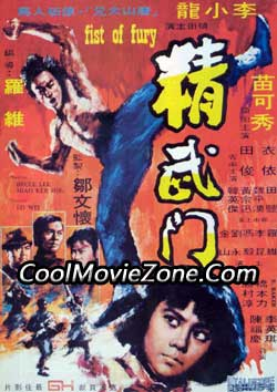 The Chinese Connection (1972)
